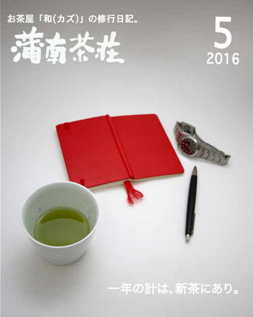 BLOG表紙_201605.jpg
