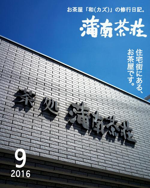 BLOG表紙_201609.jpg