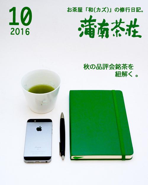 BLOG表紙_201610.jpg