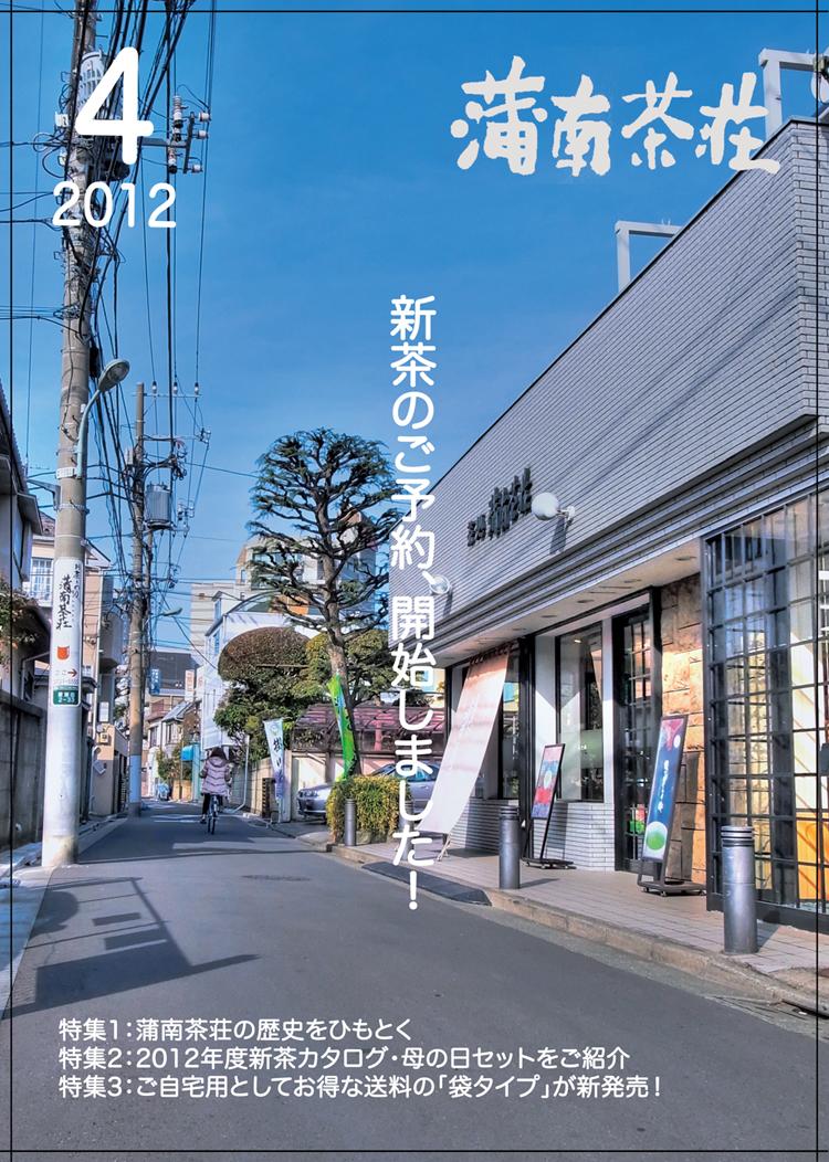 新茶パンフ_2012_1.jpg