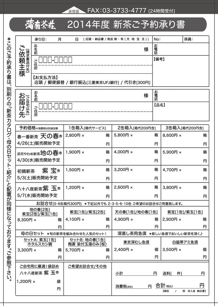 新茶申し込み用紙_2014.jpg