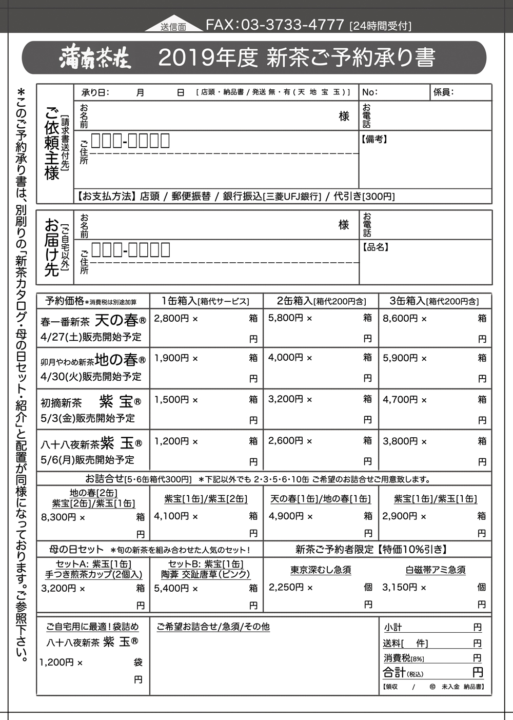 新茶申し込み用紙_2019.jpg