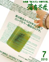 mBLOG表紙_201007.jpg