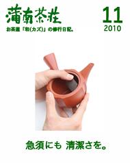 mBLOG表紙_201011.jpg